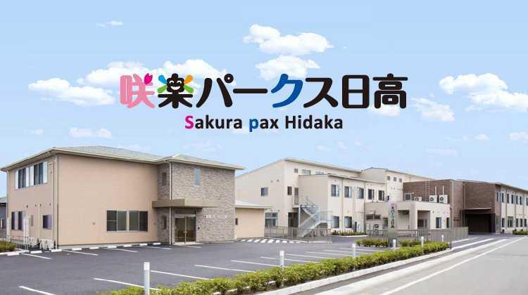 咲楽パークス日高の画像