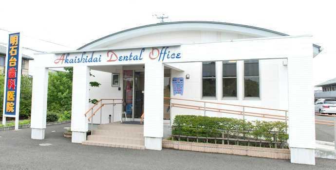 明石台歯科医院の画像