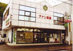 アナン薬局の画像