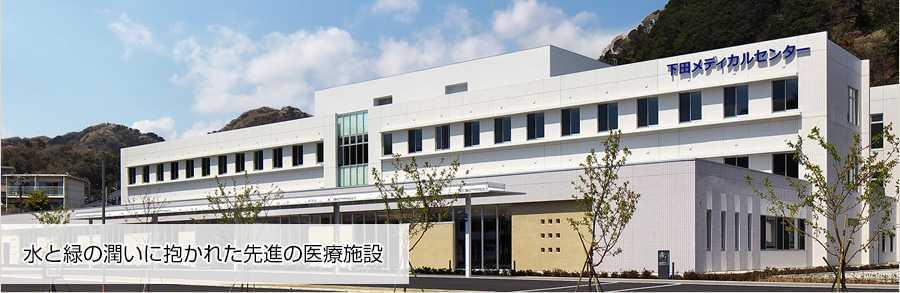 下田メディカルセンター(看護師/准看護師の求人)の写真:下田メディカルセンター様へようこそ♪