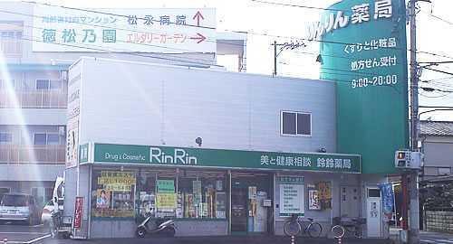 鈴鈴薬局の画像