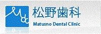 松野歯科の画像