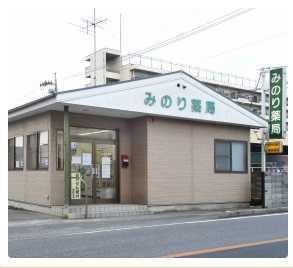 みのり薬局 大福店の画像