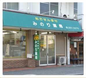 みのり薬局津島店の画像