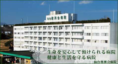 仙台徳洲会病院の画像