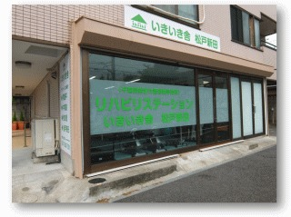 リハビリステーションいきいき舎松戸新田の画像