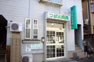 つばめ薬局の画像