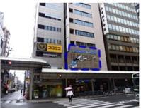 大西皮フ科形成外科医院【京都四条烏丸院】の画像
