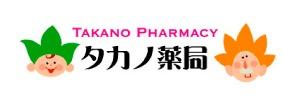 タカノ薬局鎌倉店の写真1枚目:皆様のご応募をお待ちしております