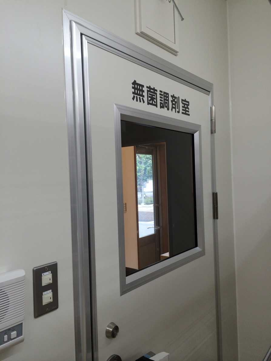 タカノ薬局鎌倉店(薬剤師の求人)の写真2枚目:無菌調剤室も完備!