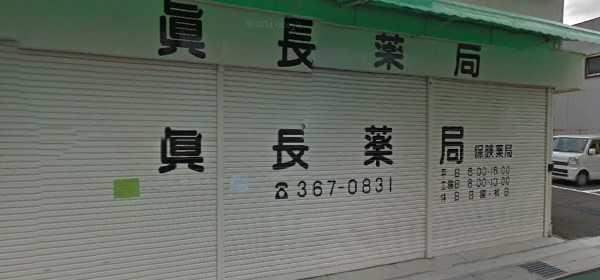 眞長薬局の画像