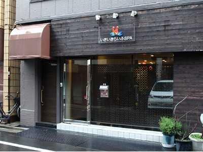 いきいきらいふSPA東上野店の画像