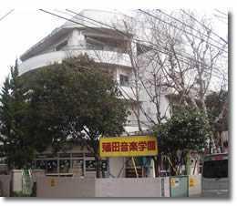 蒲田音楽学園保育園の画像