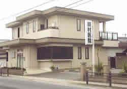 田村医院の画像