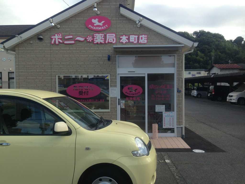 ポニー薬局本町店の画像