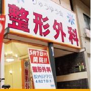 りゅうゆう会整形外科(医療事務/受付の求人)の写真1枚目:JR 環状線京橋駅から徒歩5分で通勤にとても便利です♪
