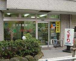 スズカ薬局の画像