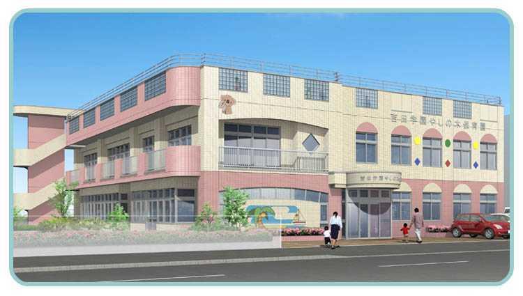 吉田学園やしの木保育園の画像