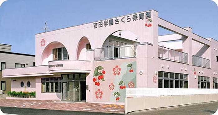 吉田学園さくら保育園の画像