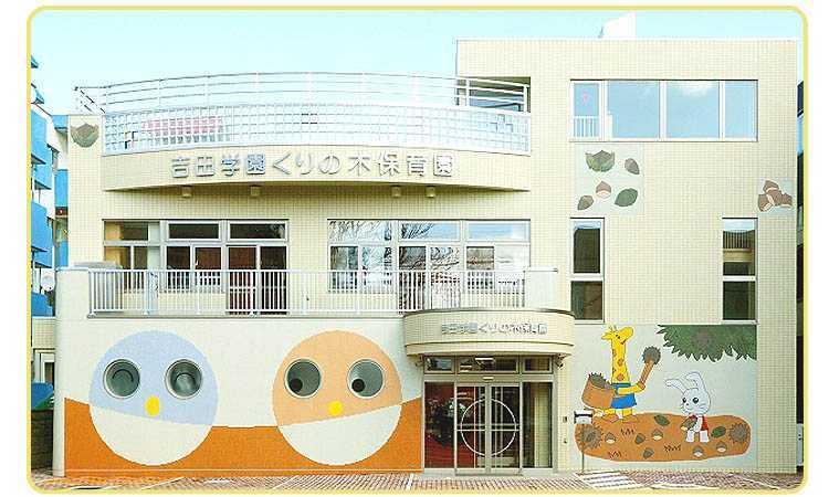吉田学園くりの木保育園の画像