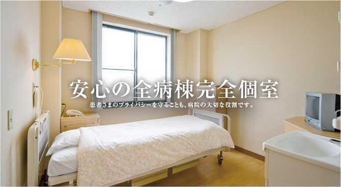 佐賀記念病院(看護助手の求人)の写真:医療を通して患者様に安心で快適な暮らしをご提供しています