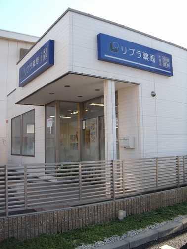 リブラ薬局 大路店の画像