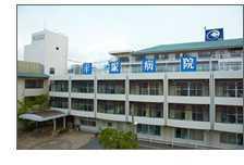 平塚病院の画像