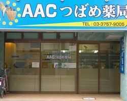 AACつばめ薬局の画像