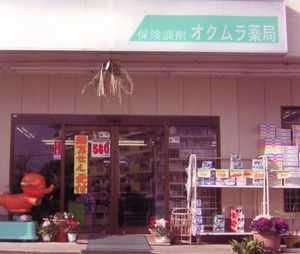 オクムラ薬局の画像