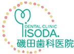 磯田歯科クリニックの画像