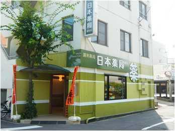 日本薬局 番町店の画像