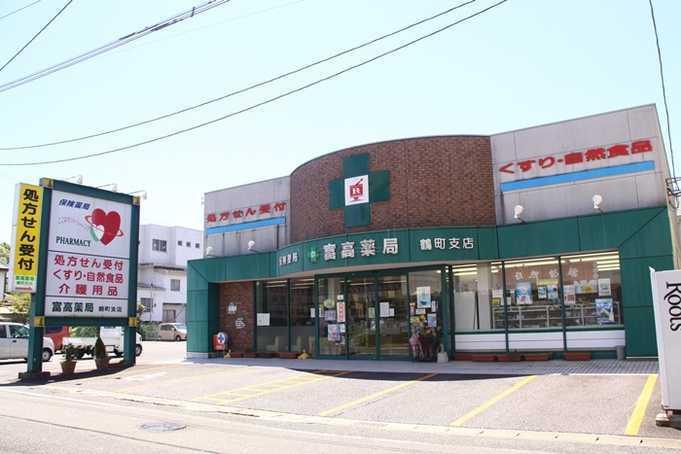 富高薬局 鶴町支店(薬剤師の求人)の写真1枚目:地域に密着しています