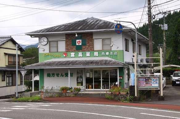 富高薬局 西郷支店(薬剤師の求人)の写真1枚目:地域に密着した薬局です