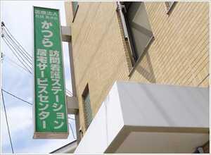 かつら居宅サービスセンター訪問介護事業所の画像