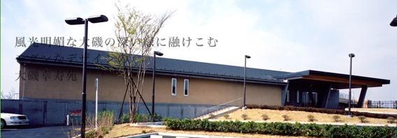 介護老人保健施設大磯幸寿苑の画像