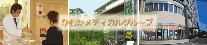 ひむか薬局城南店の画像