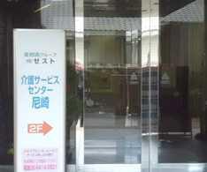 ゼスト尼崎営業所の画像