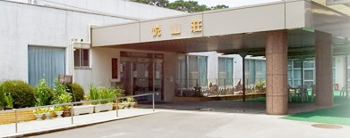 障害者支援施設悦山荘の画像