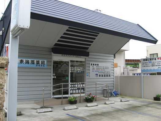 東海道薬局の画像