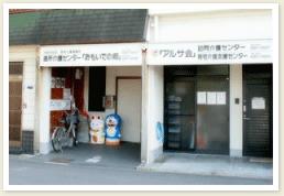 通所介護センターおもいでの郷の画像