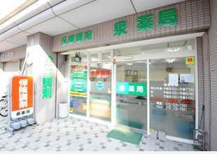泉薬局岸里店の画像