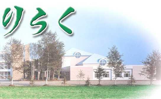 グループホーム りらく大成(介護職/ヘルパーの求人)の写真1枚目:「りらく」は河西郡芽室町にある介護・福祉の複合施設です