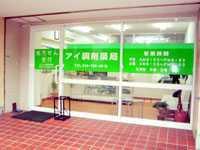 アイ調剤薬局 金沢店の画像