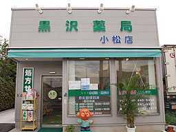 黒沢薬局 小松店の画像