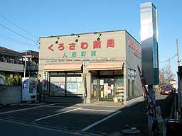 黒沢薬局 人形町店(薬剤師の求人)の写真1枚目: