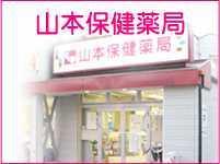 山本保健薬局の画像