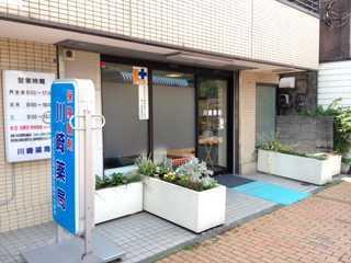川崎薬局(薬剤師の求人)の写真:地域に密着しています