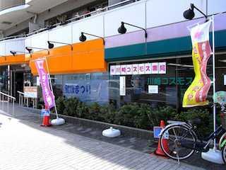 川崎コスモス薬局(薬剤師の求人)の写真:地域に密着しています