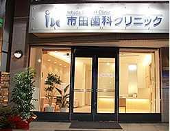 市田歯科クリニックの画像