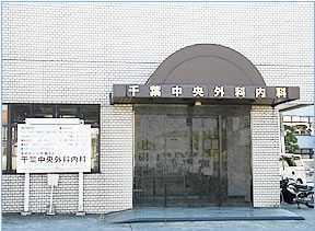 千葉中央外科内科の画像